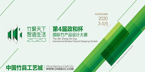 第4届政和杯国际竹产品设计大赛