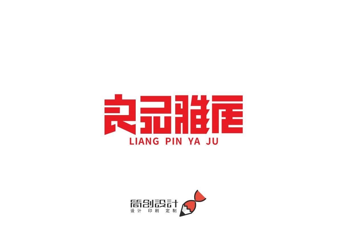 约稿信_集团企业品牌标志LOGO设计中文英文文字注册商标logo-第1页-大圣创 ...