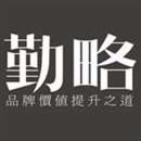 郑州勤略品牌设计有限公司