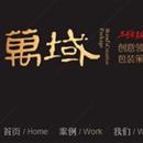 深圳万域品牌设计机构