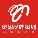 河南灵智品牌策划有限公司