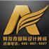 武汉阿拉奇国际设计顾问