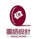北京图语包装设计有限公司