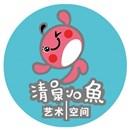 清泉小鱼国际艺术传媒