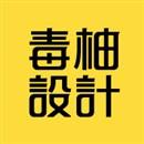 长春毒柚设计-专业的品牌与包装设计公司
