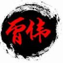 zengwei18822884537