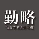 鄭州勤略品牌設計有限公司