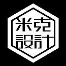 上海米克包装设计公司