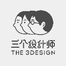 三个设计师