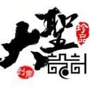 大圣广告-曹佳红15545456123