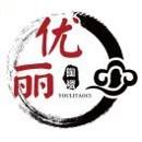 A潮州市优丽陶瓷有限公司