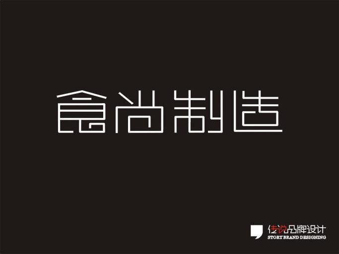 贵州贵阳传说品牌设计字体设计