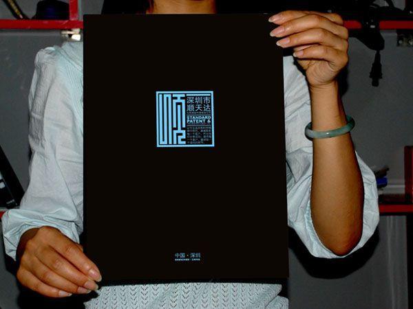 画册形象设计