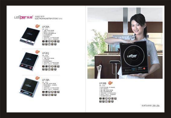 乐邦厨具画册设计欣赏