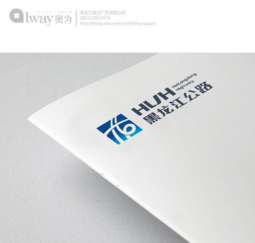 黑龙江公路标志设计