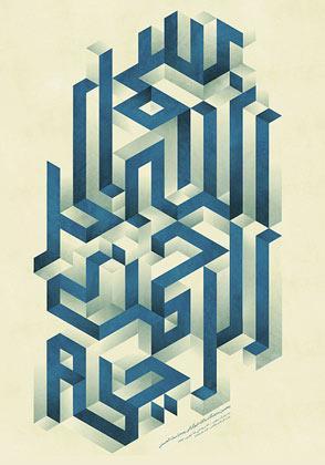 伊朗第五届国际字体海报竞赛获奖作品