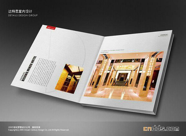 室内设计公司画册设计