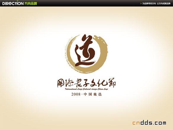 鹿邑国际老子文化节标志VI作品
