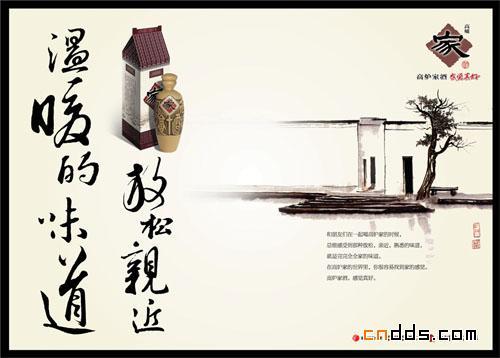 高炉家酒宣传海报设计赏析