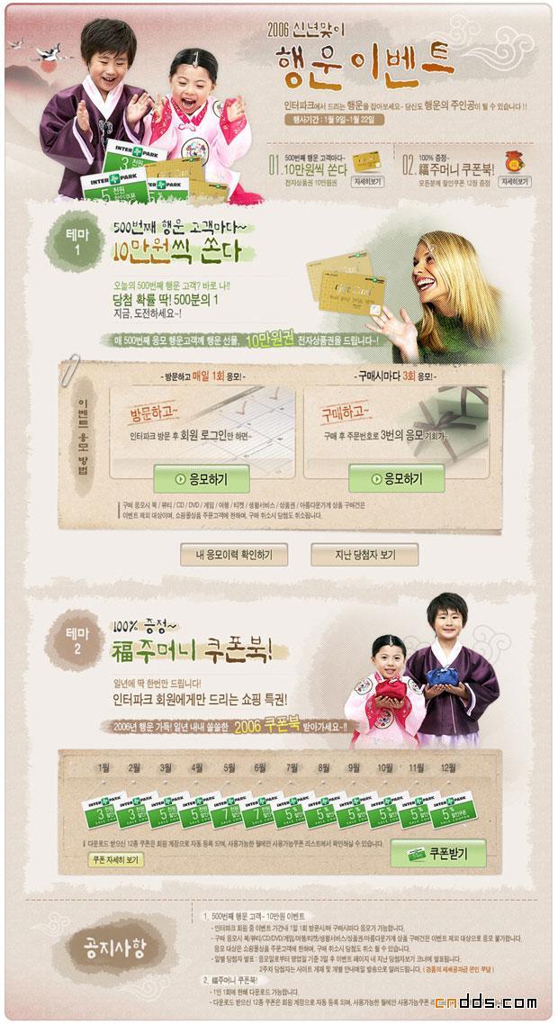 韩国精彩专题页面设计欣赏七