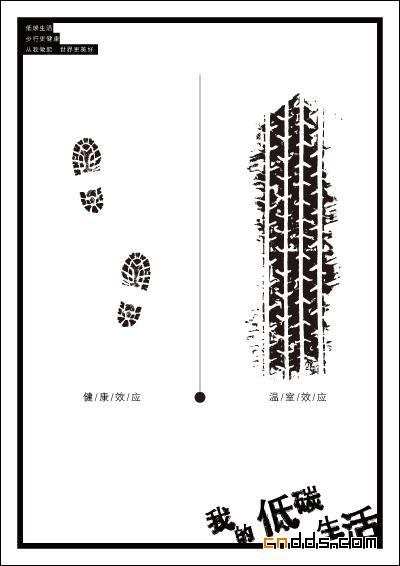 """""""我的低碳生活""""海报设计大赛作品"""