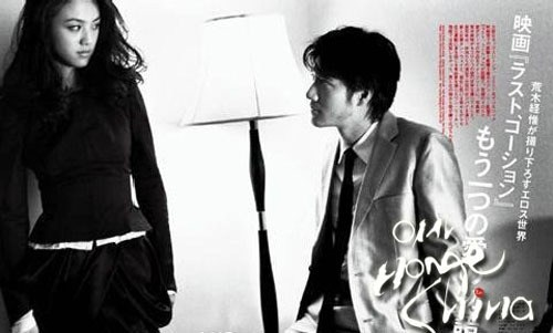 日本摄影大师镜头下的《色戒,另一个爱的故事》
