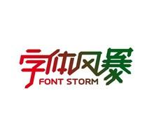 2011下半年字体设计总结