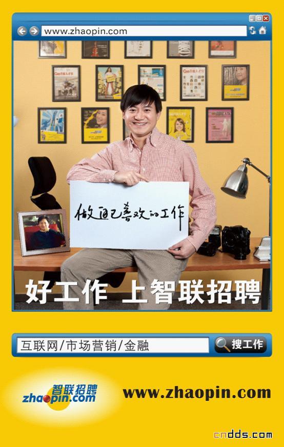 智联招聘平面广告:我知跳槽心