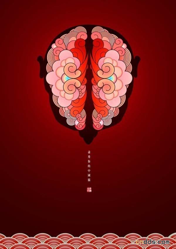 创意中国风海报