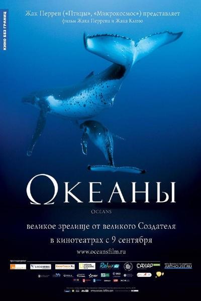 法国环保纪录片 海洋 系列宣传海报欣赏