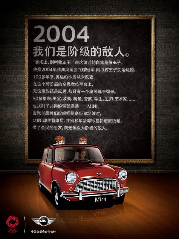 Mini汽车奥运平面广告之:激动第一,比赛第二