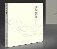 書籍裝幀設計