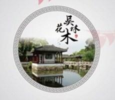 蘇州吳林花木畫冊