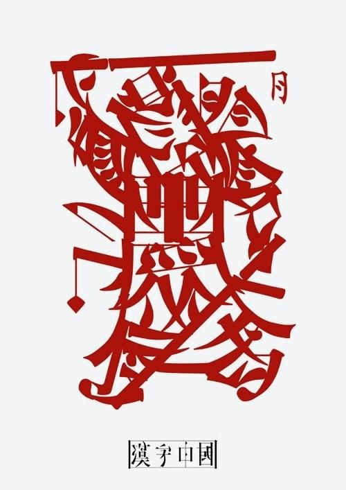 中国元素国际创意大赛获奖作品-中国设计网图片