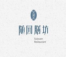 武漢赤火設計—餐廳VI設計