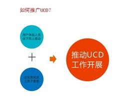 UCD之我认识-雪莱工业设计(http://www.ksctong.com)-席峰