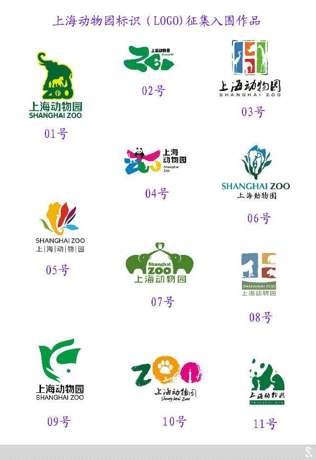 上海动物园新logo
