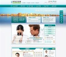 医院网站改版设计