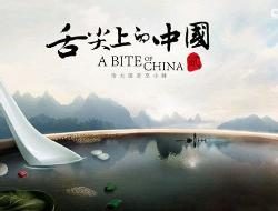 《舌尖上的中国2》海报赏析
