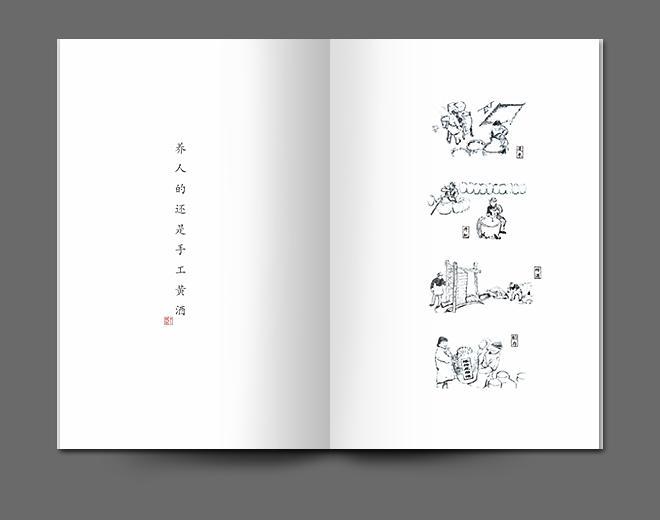 塔牌绍兴酒画册设计