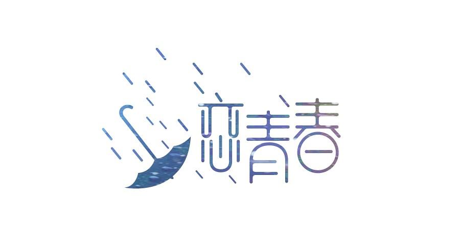 恋青春logo字体设计 尚格品牌设计图片