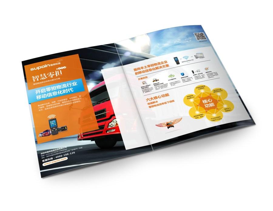 Vbrand唯品牌画册设计