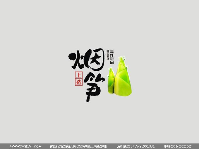 笋子包装设计公司/深圳烟笋子包装设计/晒笋子包装设计/烤笋子包装设计/福建笋子包装设计/深圳包装设计公司/笋子