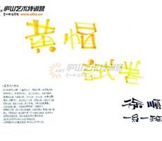 老师黄帽作品2012.15期