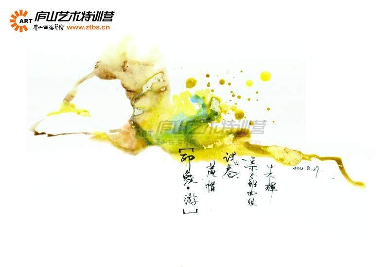 学生黄帽作品2012.15期