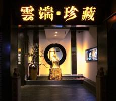 郑州唐人街文化广场云端珍藏会所设计