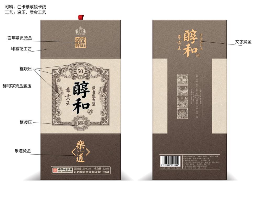 logo 白酒 标签 标识 酒 图标 1000_780图片