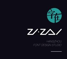 字在堂字体设计案例——第五集