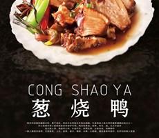 食品 海报设计