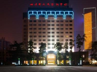 大成宾馆(四川省人大会议中心)